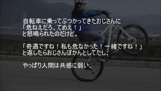自転車に乗ってぶつかってきたおじさん