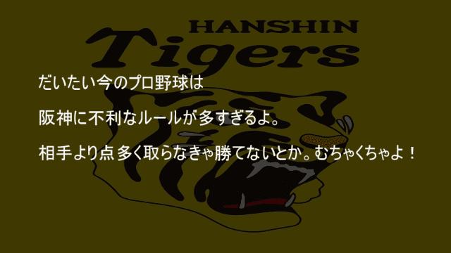 プロ野球は阪神に不利なルールが多すぎる