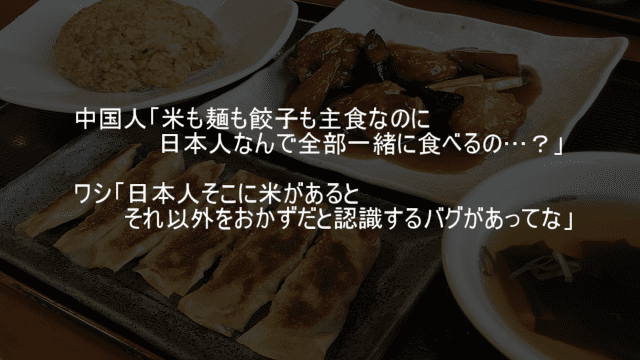 日本人は米があるとそれ以外をおかずとして認識する
