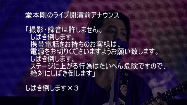 堂本剛のライブ開演前アナウンス
