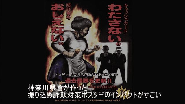神奈川県警が作った振り込め詐欺対策ポスター
