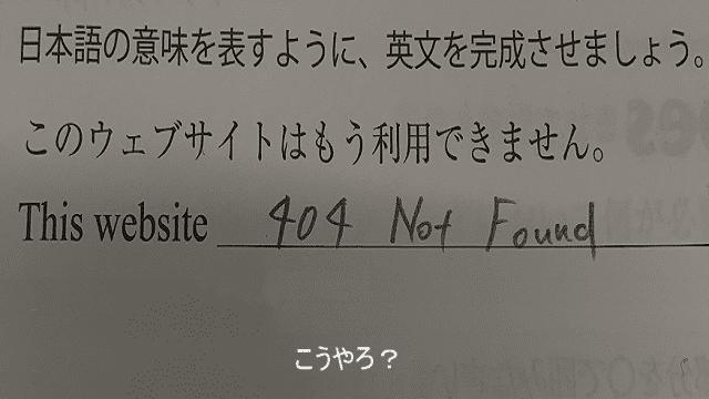 このウェブサイトはもう利用できませんを英語で