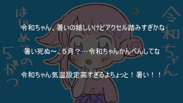 令和ちゃんはじめての5月