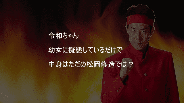 令和ちゃんの中身は松岡修造