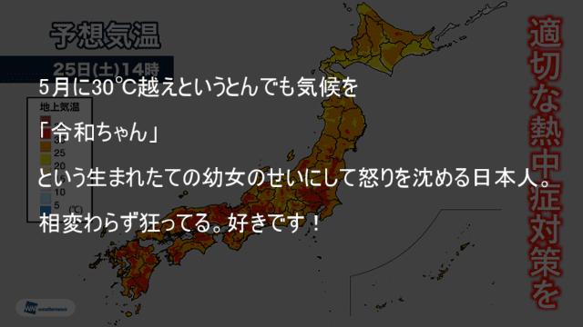 気候を令和ちゃんという幼女のせいにして怒りをしずめる日本人
