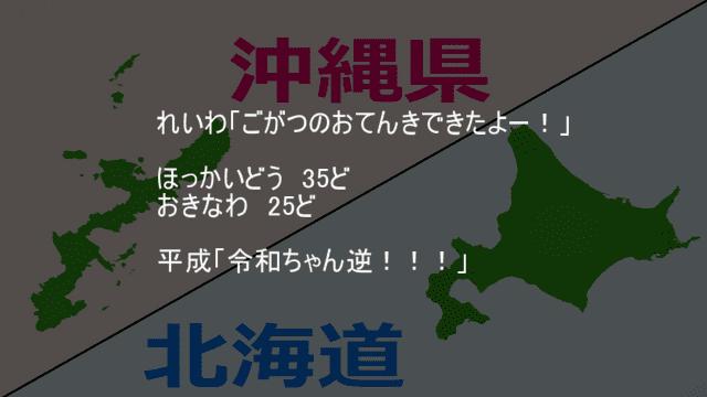 北海道と沖縄の温度逆になってるよ