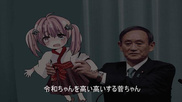 令和ちゃんを高い高いする菅ちゃん