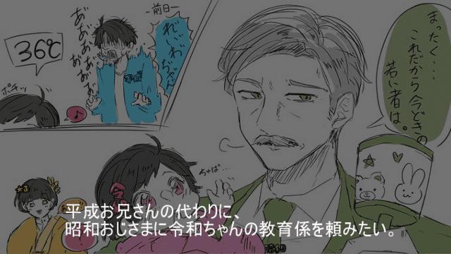 昭和おじさまに令和ちゃんの教育係を頼みたい