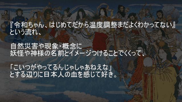 自然災害や現象や概念にイメージをつける日本人