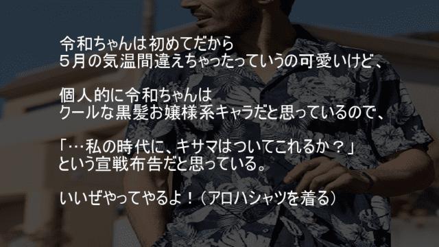 令和ちゃんのイメージ