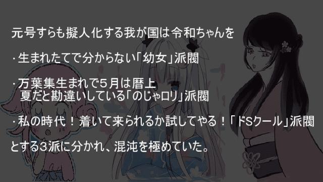 元号を擬人化する日本
