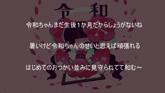 令和ちゃんを見守る日本