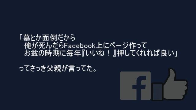 お盆にFacebookでいいね