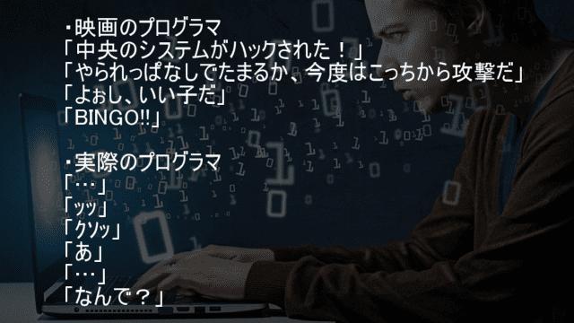 理想と現実のプログラマー