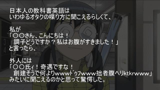 日本人の教科書英語はオタクの喋り方に聞こえる
