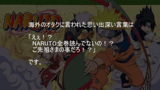 NARUTO全巻読んでないの?ご先祖さまの事だろ?