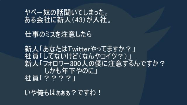 Twitterのフォロワー300人の新人