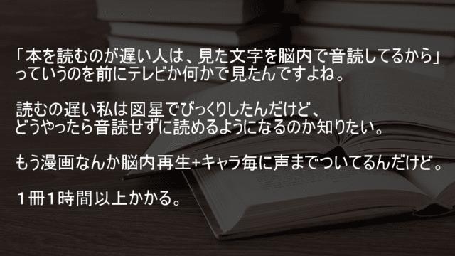 本を読むのが遅い人は見た文字を脳内で音読してるから