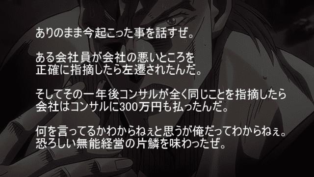 会社の悪いところを指摘したら左遷 同じ指摘をしたコンサルに300万円