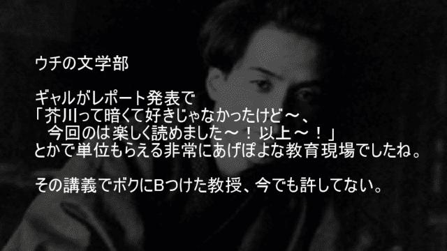 芥川龍之介のレポート発表会
