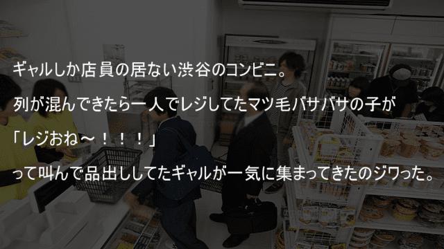 ギャルしか店員の居ない渋谷のコンビニ