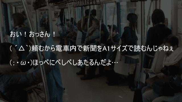 電車内で新聞を読むおっさん
