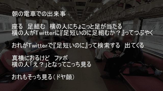 電車の隣席同士でTwitter