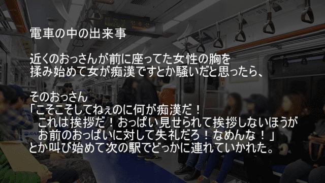 電車で堂々と女性の胸を揉む痴漢