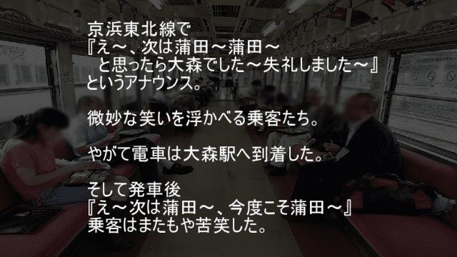 電車内アナウンスのミス