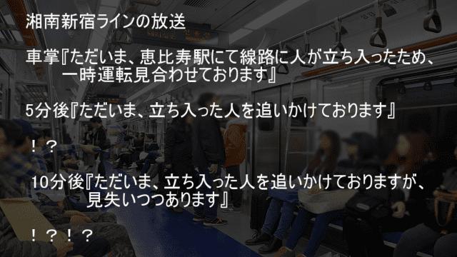 湘南新宿ラインの放送
