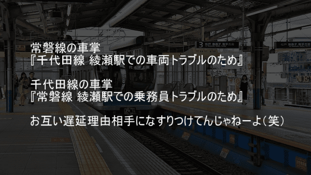 常磐線と千代田線の遅延理由放送