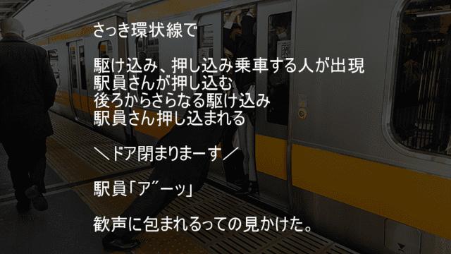 満員電車を押していた駅員が駆け込み乗車してきた人に巻き込まれる