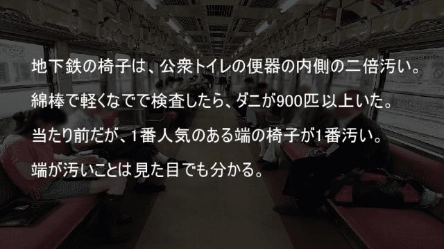 電車の椅子はトイレの便器よりもすごく汚い