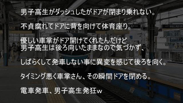 車掌が気を利かせてくれたのに気づかず電車に乗れない学生