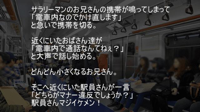 電車内で電話することを大声で批判し続けるおばさん達