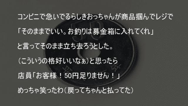お釣りは募金箱へと言って帰ろうとしたおじさん50円足りてなかった