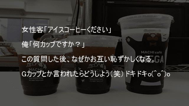 女性客のアイスコーヒーのカップを聞いてお互い恥ずかしくなる