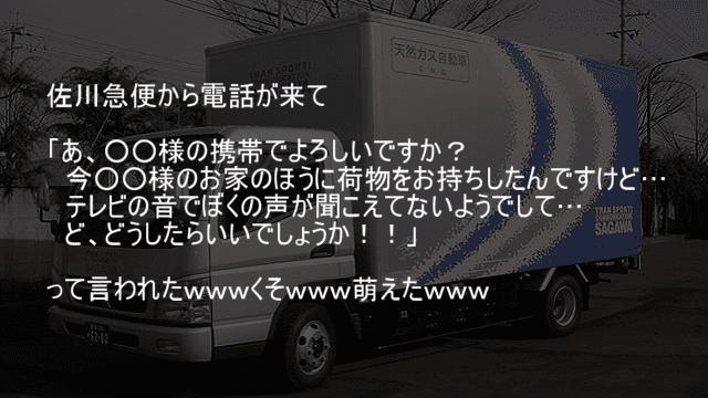 テレビの音で佐川急便に気づかない