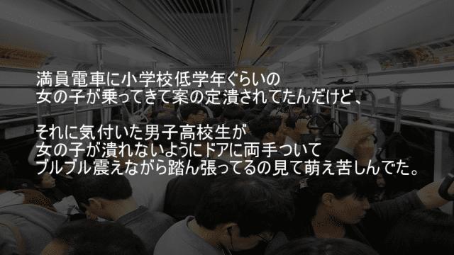 満員電車で潰されそうになっている子供をガードする高校生