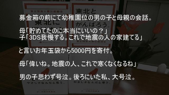 3DSを我慢してお年玉袋から5000円を寄付する子供
