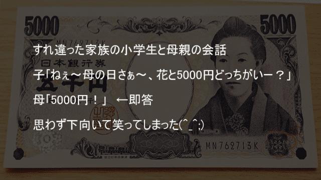 母の日に花と5000円どっちがいいか子供に問われ5000円と即答