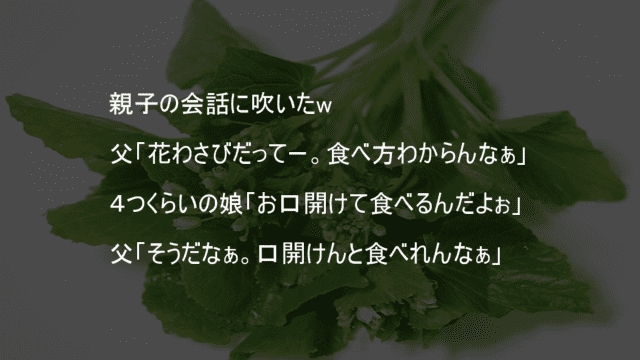 花わさびの食べ方は口を開けて食べる