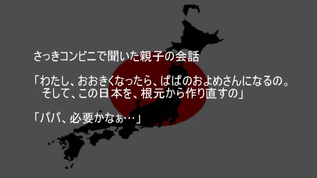 日本を根本から作り直したい子供
