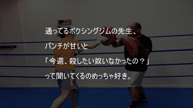 ボクシングジムの先生