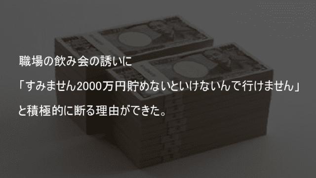 職場の飲み会の誘いに断る理由2000万円