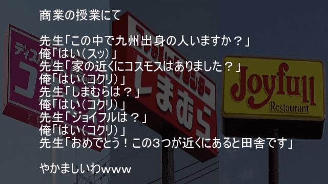 九州でコスモスとしまむらとジョイフルがあると田舎