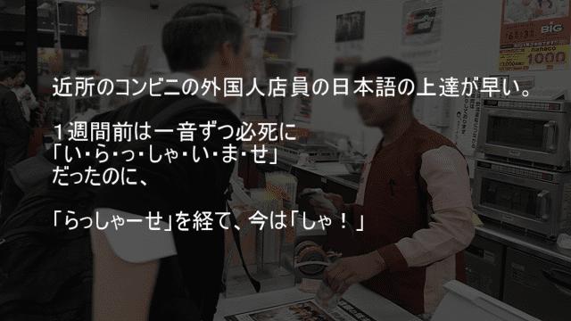 コンビニの外国人店員の日本語の上達が早い