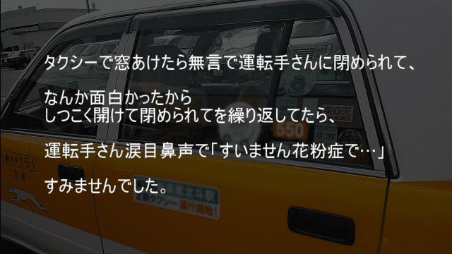 タクシーで窓の開閉戦争