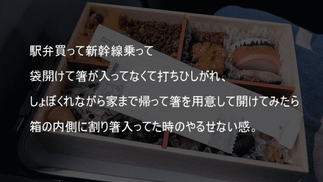 駅弁を買って新幹線で食べようとするが箸がない