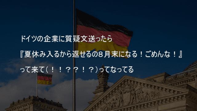 ドイツの企業に質疑文を送ったら夏休みなので返ってこない